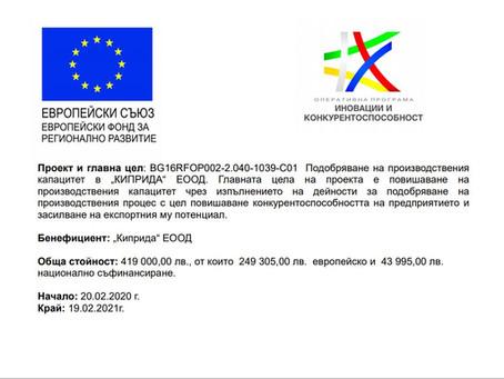 """на 19.02.2021 приключват дейности по проекта Подобряване производствения капацитет в """"Киприда"""" ЕООД"""
