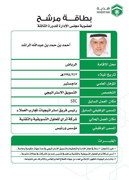 محمد الغامدي.jpg