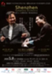 shinsen_poster_04_200302.jpg