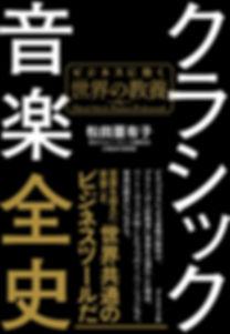 『クラシック音楽全史』書影.jpg