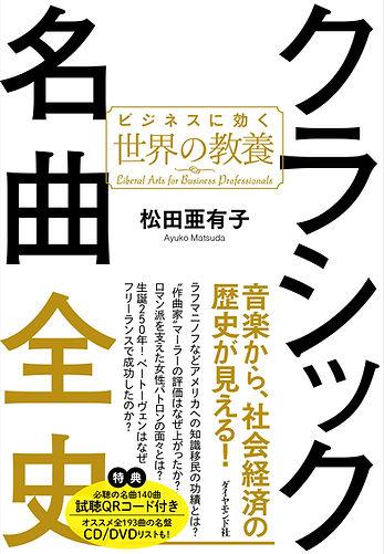 書影画像(帯つき).jpg