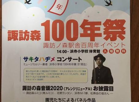 諏訪森100年祭 2019.11.10