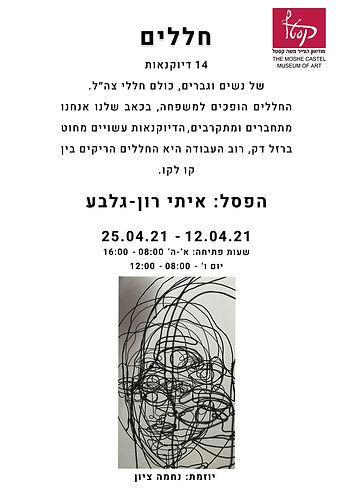 הזמנה לתערוכה - איתי רון גלבוע.jpg