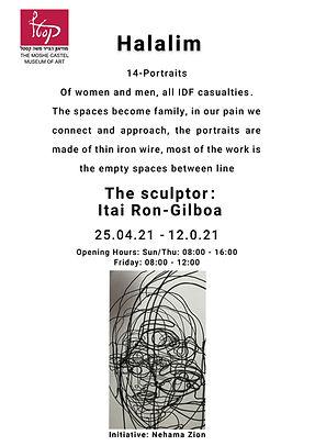 הזמנה לתערוכה - איתי רון גלבוע - ENG.jpg