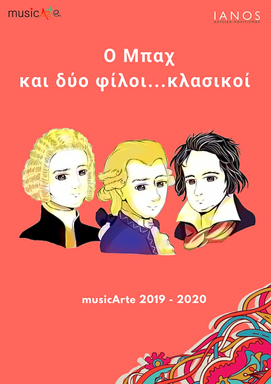 Copy of mucic.PNG