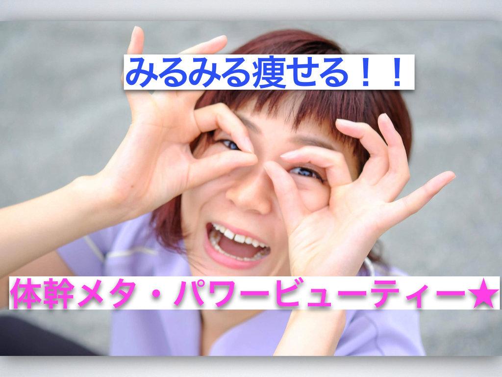 9月9日(日)13:10-14:50体幹メタ・パワー体験会(高知ソーレ)残席3