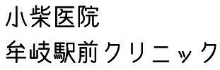 小柴医院 牟岐駅前クリニック