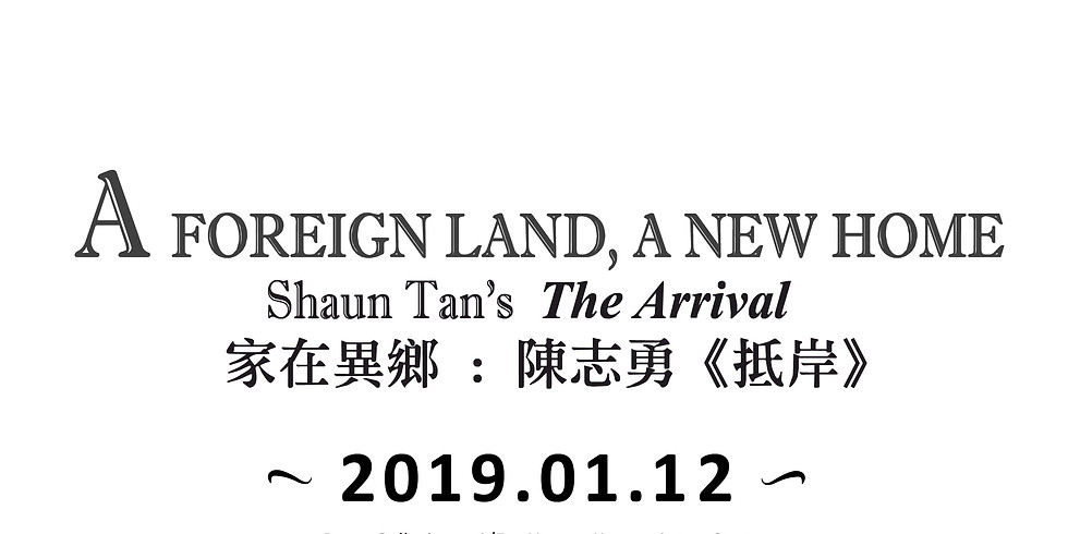 (Cantonese Event 廣東話活動) Reading The Arrival  in the Artistic Approach / 從藝術角度閱讀《抵岸》