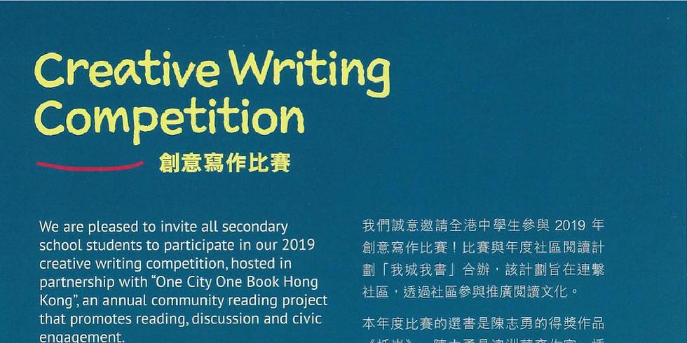 One City One Book Hong Kong x Hong Kong International Young Reader Festival - Creative Writing Competition