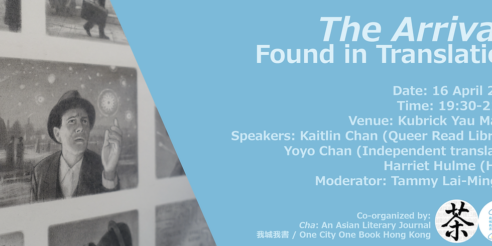 Panel Discussion - THE ARRIVAL: Found in Translation
