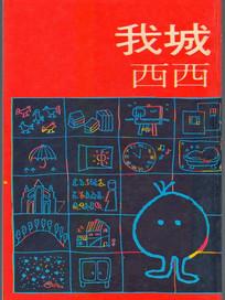 My City - Su-yeh Publications Edition