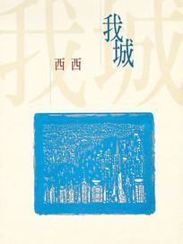 My City - Hung-fan Bookstore Edition