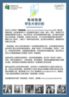 SA Programme_poster (CHI)_1.jpg