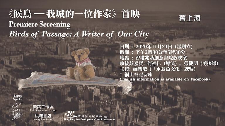 """《候鳥 — 我城的一位作家》放映會(設映後談)/ Film Screening of """"Birds of Passage: A Writer of Our City"""" (with Post-Screening Discussion)"""