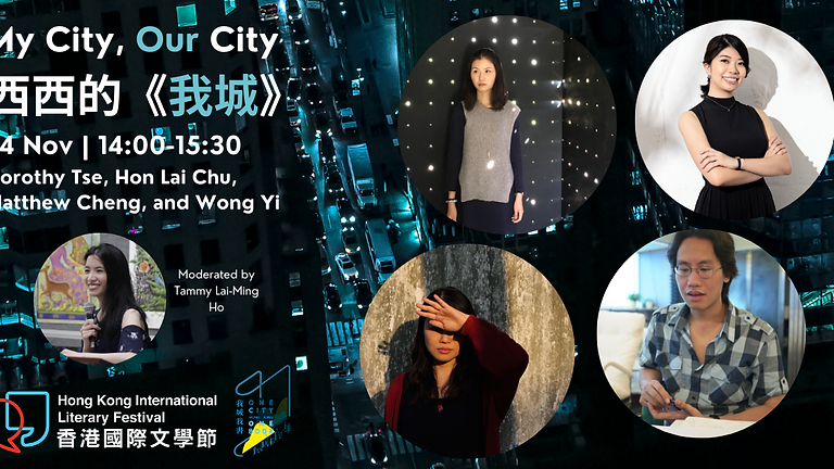My City, Our City (與2020年度香港國際文學節合辦) / My City, Our City (in collaboration with HKILF 2020)