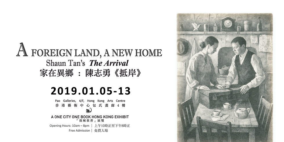 A FOREIGN LAND, A NEW HOME: Artwork by Shaun Tan
