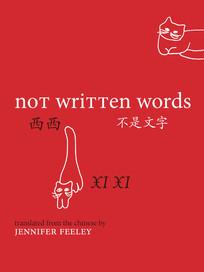 Not Written Words