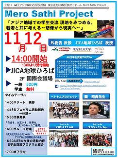 11月イベント告知完全版.jpg