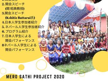 Mero Sathi Project 2020の開会式が開催されます!