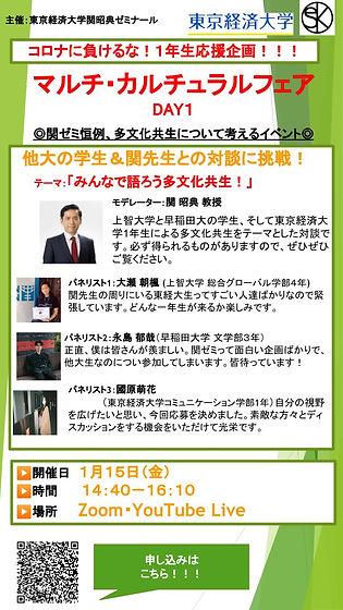 マルチ・カルチュラルフェア①.JPG