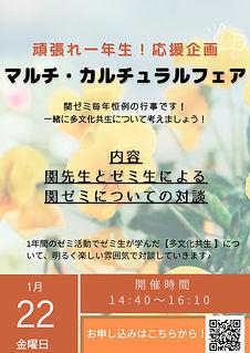 マルチ・カルチュラルフェア②.jpeg