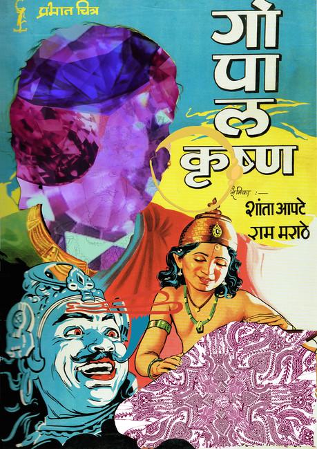 Gopal Krishna 1938