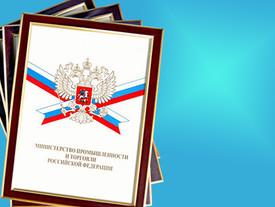 Сотрудники ЦНИИ «Курс» награждены почетными грамотами Минпромторга России