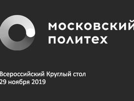 Всероссийский Круглый стол