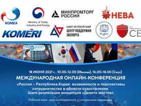 """Конференция """" 9 мостов"""" - """"Россия - Корея состоится 18.06.2021г."""