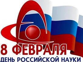 """АО """"ЦНИИ """"Курс"""" поздравляет с днем Российской науки."""