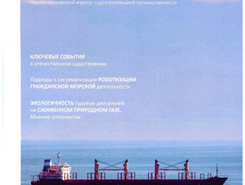 """Новый выпуск журнала """"Морское оборудование и технологии""""."""
