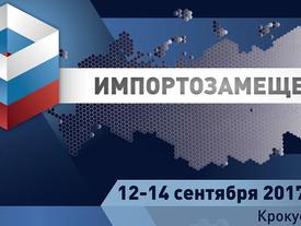 """Первый национальный форум """"Импортозамещение-2017"""""""