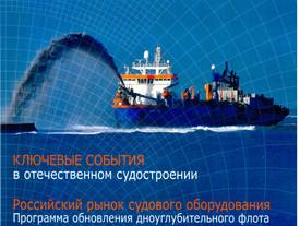 """Выпуск №1 (2021) журнала """"Морское оборудование и технологии""""."""