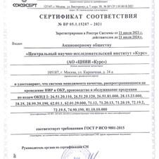 Получен сертификат соответствия требованиям системы менеджмента качества
