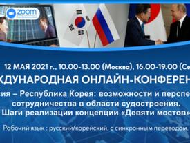 """Конференция """" 9 мостов"""" - """"Россия - Корея 25.05.2021г."""" переносится на неопределенный срок."""