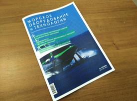 Вышел первый выпуск журнала 2020 года
