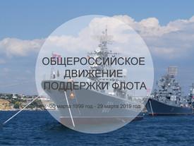 Круглый стол - Движение Поддержки Флота