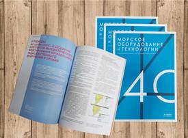 Вышел третий выпуск журнала 2019 с новым названием