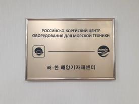 Российско-Корейский центр оборудования для морской техники