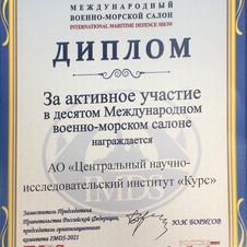 """АО """"ЦНИИ """"Курс"""" был награжден дипломом"""