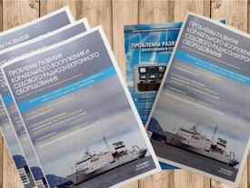 """Вышел второй выпуск журнала 2019 года """"Проблемы развития корабельного вооружения и судового рад"""