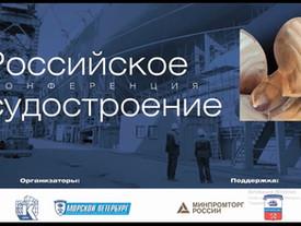 """Конференция """"Российское судостроение"""""""