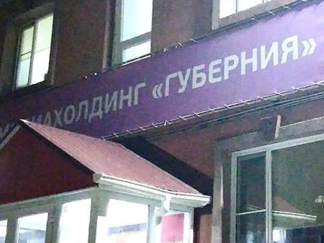 """Прямой эфир - АА на """"Губернии"""""""