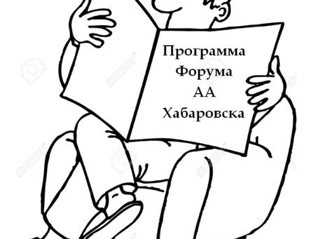 """Программа 11-го форума АА Хабаровска """"Будут действия – появится результат"""""""
