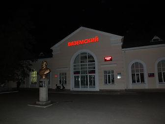 Железнодорожный_вокзал_станции_Вяземская