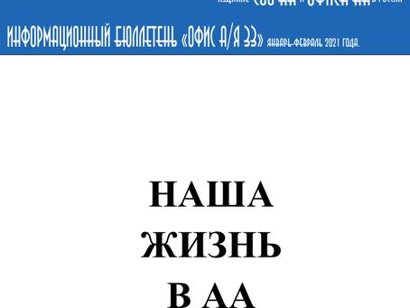 Вышел в свет номер Информационного бюллетеня А/Я 33 за январь-февраль 2021 года