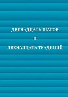 12 SHagov_i_12_Tradicij-600x600.jpg