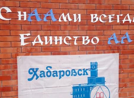 13-й Дальневосточный форум АА