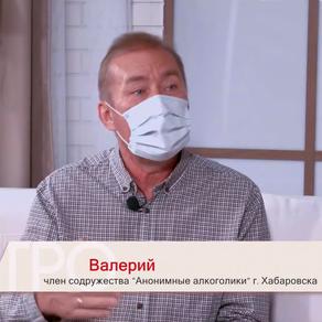 """Об АА и программе """"12 шагов"""" рассказал с телеэкрана представитель содружества"""