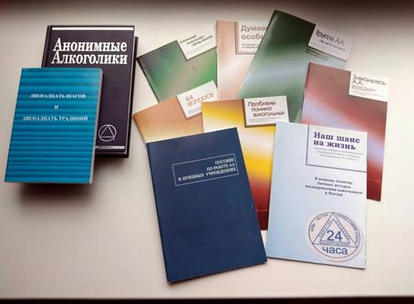 АА Хабаровска делятся литературой с профессионалами
